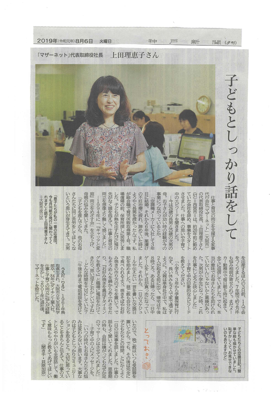 神戸新聞夕刊20190806.jpg