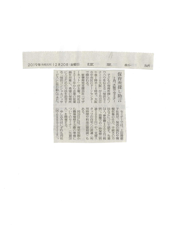 読売新聞20191220.jpg